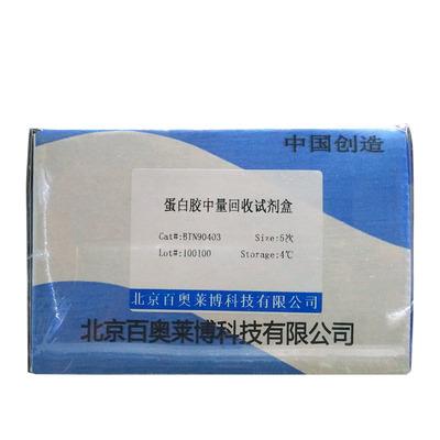 血清镁检测试剂盒(Calmagite比色法)