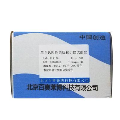 总蛋白检测试剂盒(双缩脲比吸光度比色法)