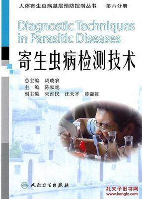 肝吸虫IgG抗体诊断试剂盒 ELISA