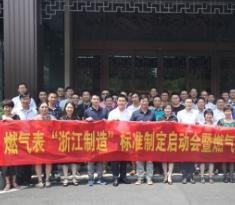 浙江省计量院领跑燃气产业新发展