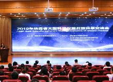 2019年陕西省大型科学仪器开放共享交流会举办