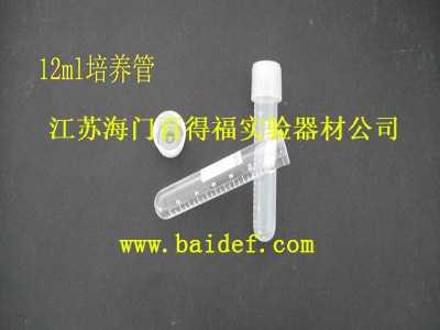 培养管、细胞培养管