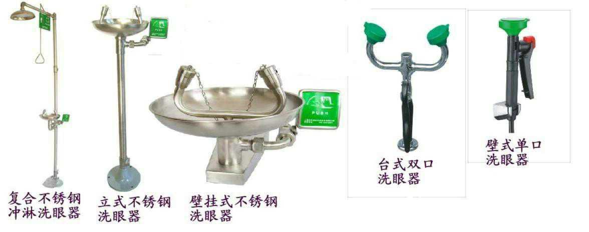 苏州医用洗眼器