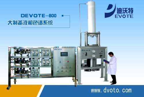 一元制备液相系统-液相色谱- HPLC-迪沃特