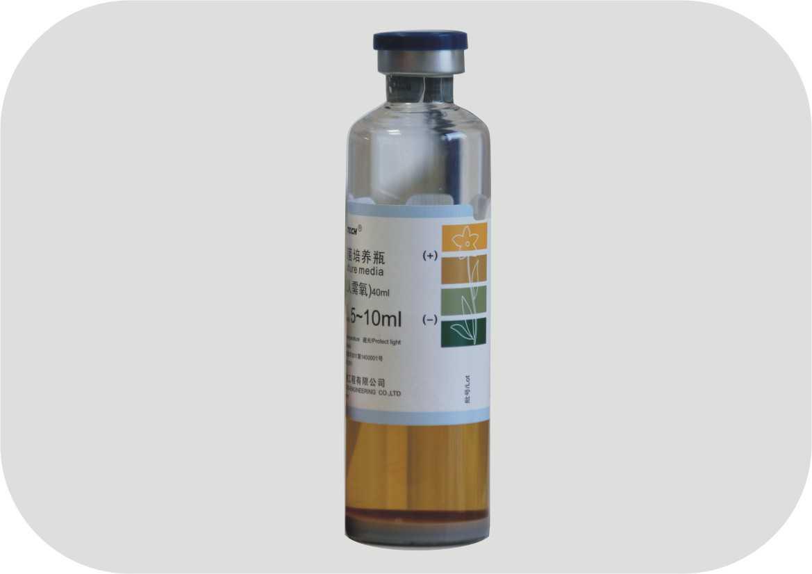 血培养瓶、上机血培养瓶、血液细菌培养瓶