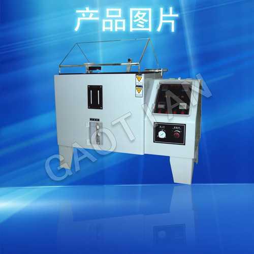 盐雾测试机/盐雾测试仪
