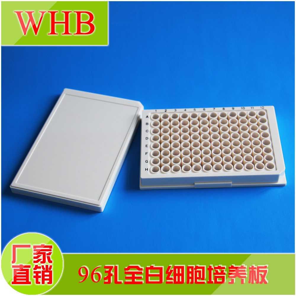 WHB 96孔发光板/96孔全白细胞培养板