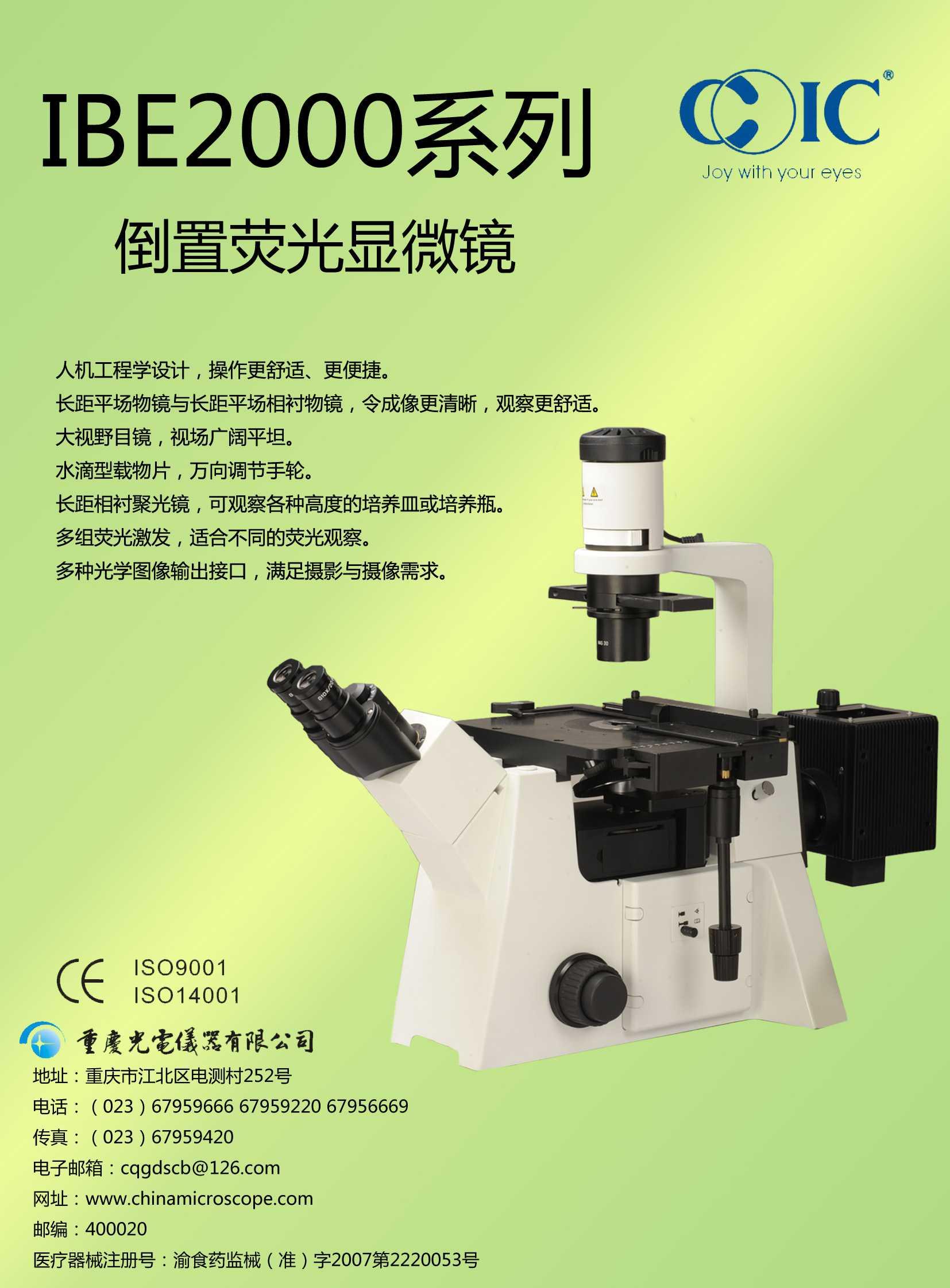 倒置数码CCD荧光显微镜