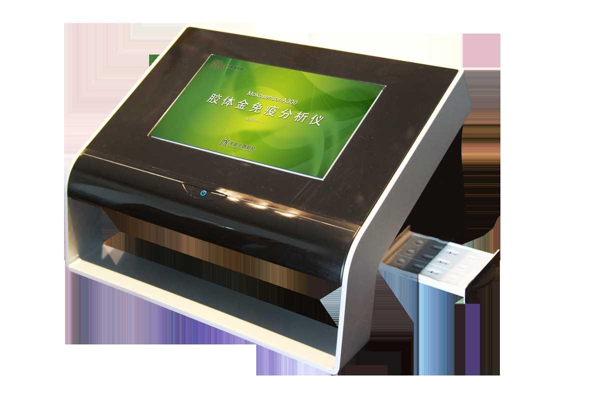 A300 胶体金免疫分析仪