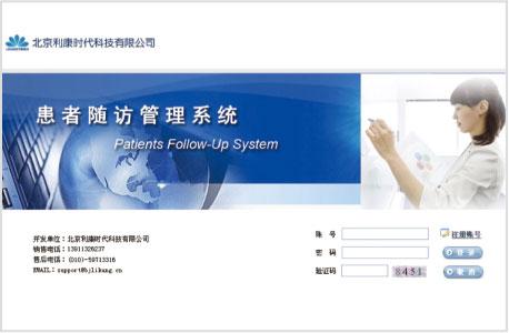 患者随访管理系统