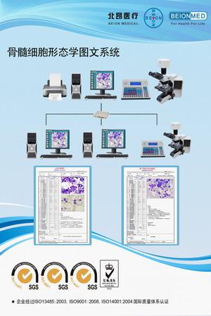 骨髓细胞形态学图文分析系统