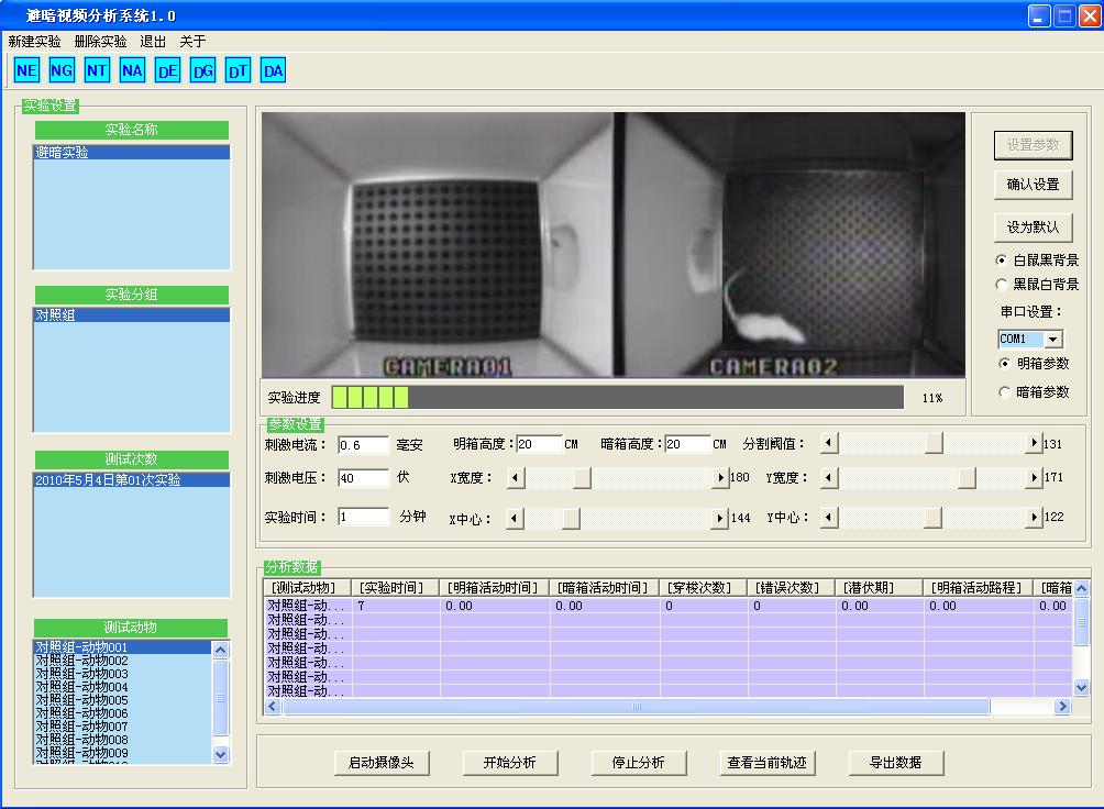 避暗实验视频分析系统