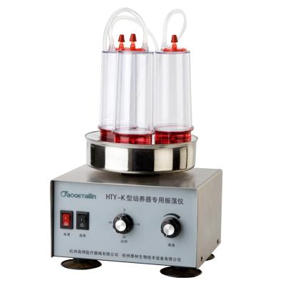 集菌培养器专用振荡器HTY-K