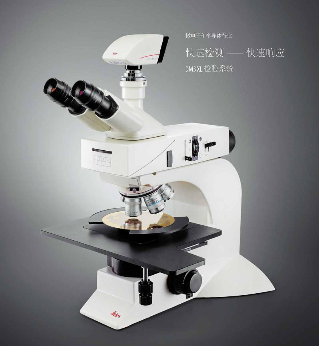 徕卡DM3 XL 正置显微镜