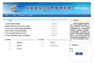 实验室信息管理系统(企业版)