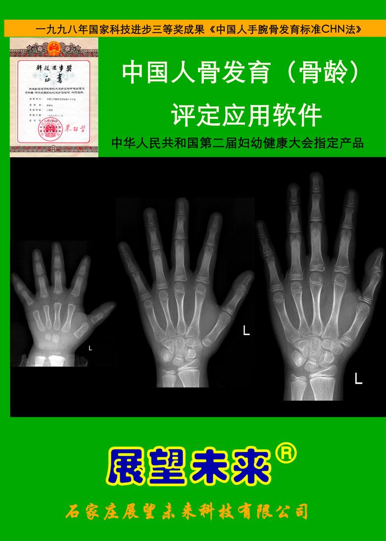 中国人骨发育(骨龄)评定应用软件——体育选材版