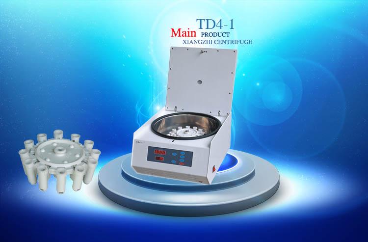 TD4-I血液洗涤离心机