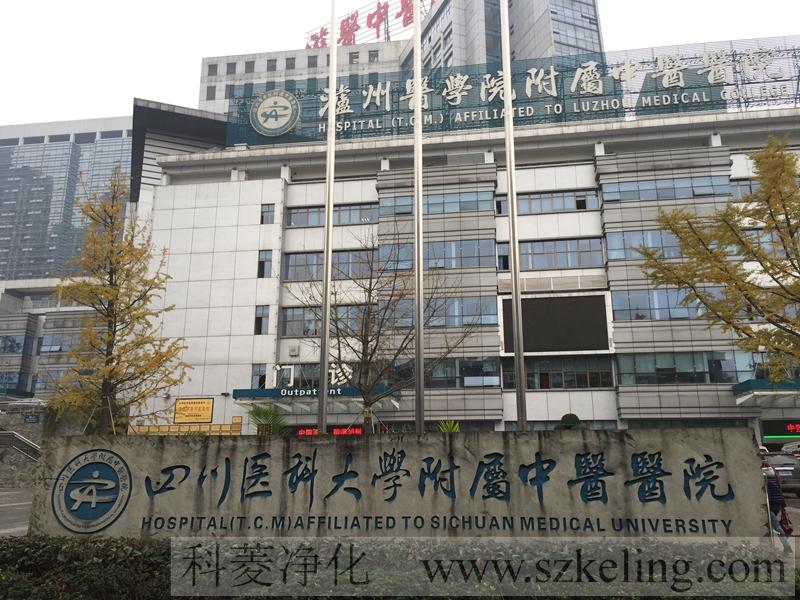 四川医科大学附属中医医院
