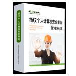 TrustMe™ Workstation 电脑安全卫士