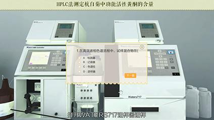 HPLC法测定杭白菊中功能活性黄酮的含量