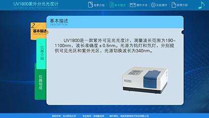 UV1800紫外发光光度计