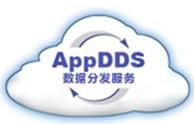 AppDDS 高性能分布式实时应用开发平台
