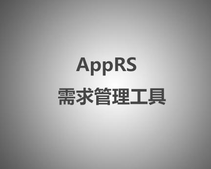 AppRS 需求采集与管理工具