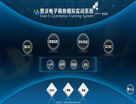 思沃电子商务模拟实训系统