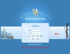 思沃国际贸易模拟实训系统(中文版)