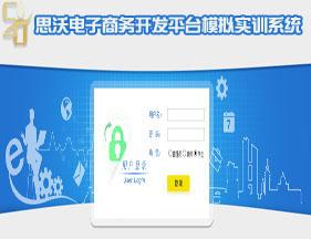 思沃电子商务开发平台模拟实训系统