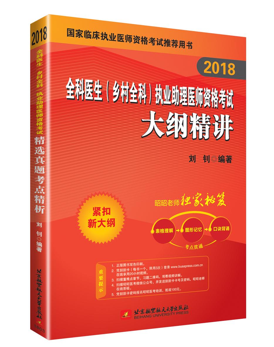 2018 全科医生(乡村全科)执业助理医师资格考试大纲精讲