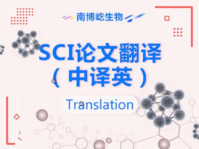 生物医学(论文翻译、论文润色)