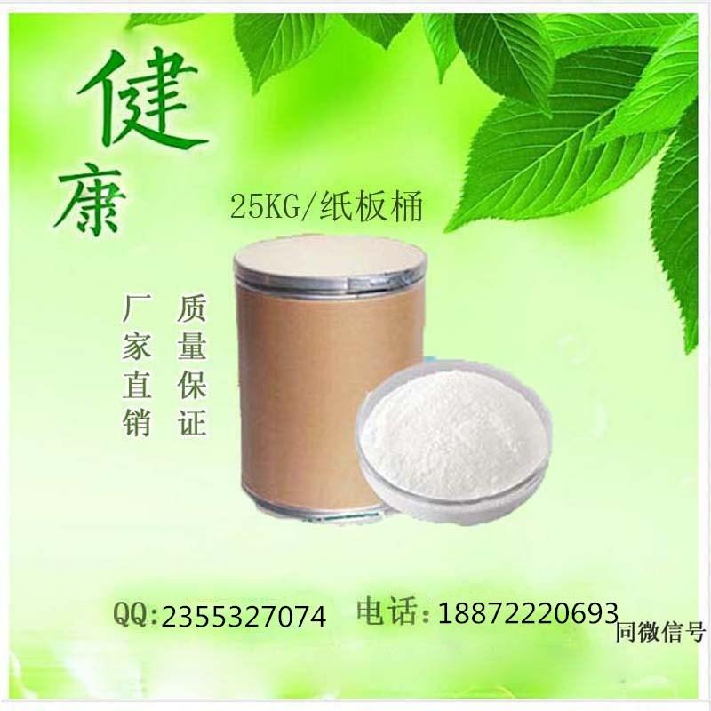 章胺盐酸盐 99% 770-05-8