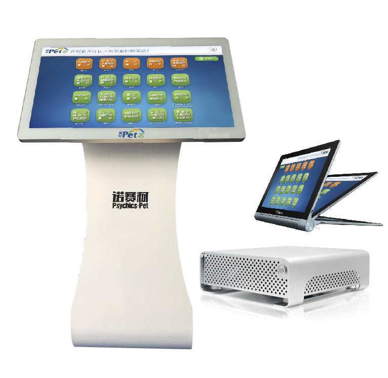 Pet芯-心理测量与评估系统(触屏一体机)