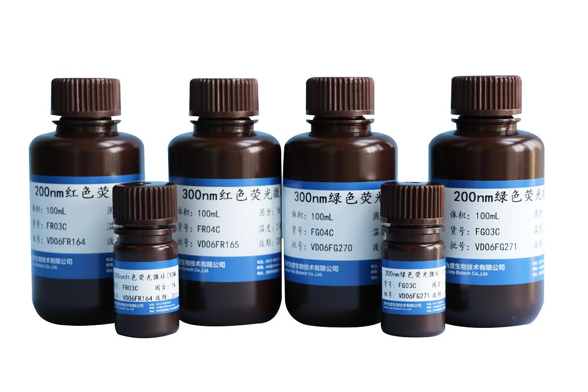 荧光微球(免疫层析)