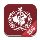 「执考助手·掌上题库 」执业医师考试历年真题专业版激活码(iPhone 安卓通用)
