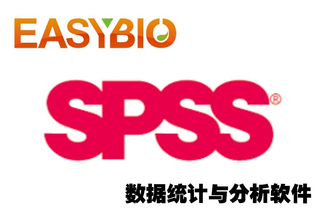 SPSS数据分析软件