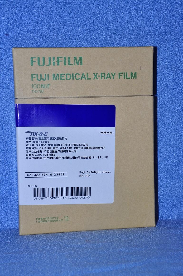 富士 5x7英寸X光胶片