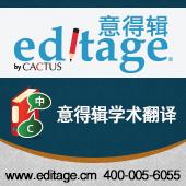 意得辑Editage - 科研论文基础翻译