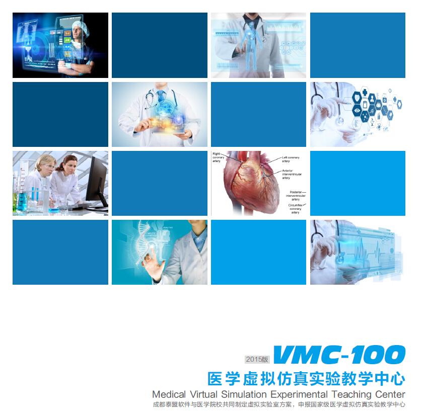 泰盟 VMC-100医学虚拟仿真实验教学中心