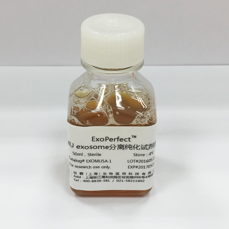 培养基、尿液Exosome分离纯化产品