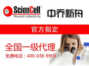 人星形胶质细胞生物学定量PCR芯片试剂盒