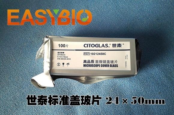 世泰24*50mm超白免洗显微镜盖玻片10212450C 100片/盒 80340-3610