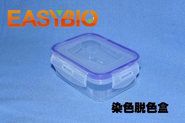 染色脱色盒 10*13cm