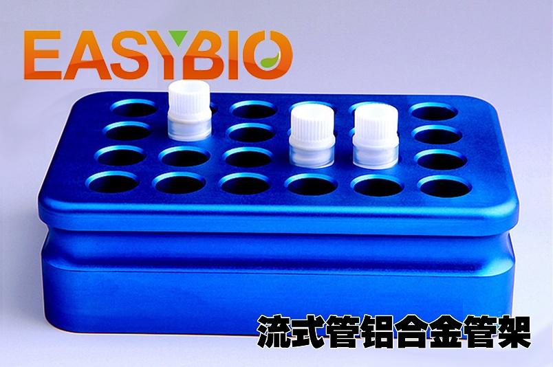 24孔流式管铝合金管架