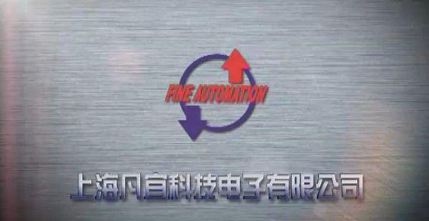 上海凡宜科技电子有限公司