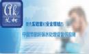 艾柯超纯水机生产厂家——唐氏康宁宣传视频