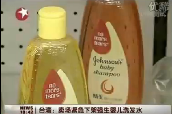 美国一机构检测出强生等婴儿卫浴产品含有甲醛等有害物质