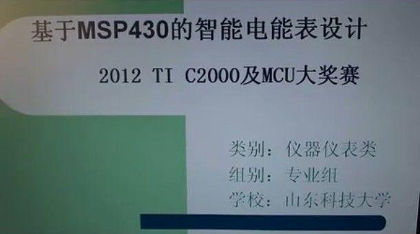 基于MSP430的智能电能表设计