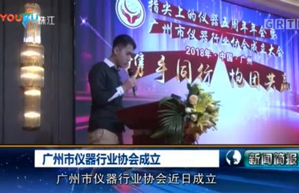 广州市仪器行业协会成立